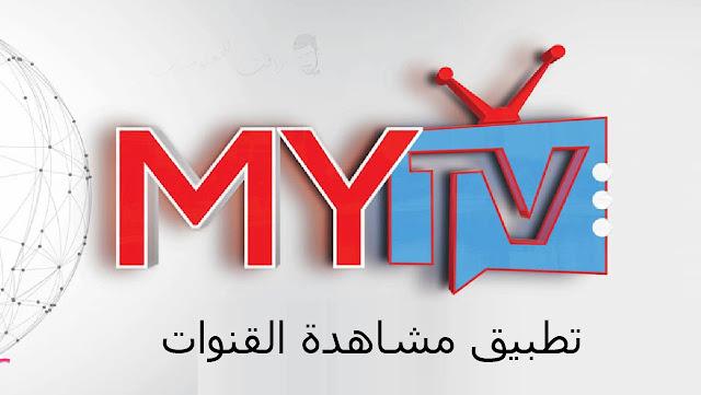 تحميل تطبيق MyTV phone