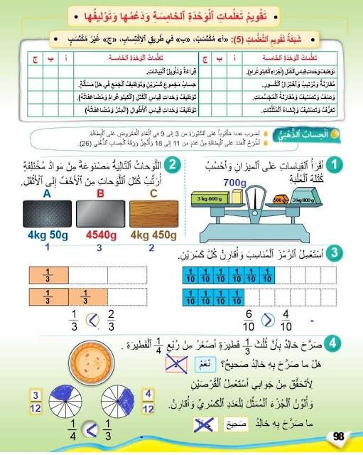 تمارين التقويم و الدعم للوحدة 5 مادة الرياضيات المستوى 3