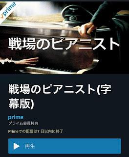 『戦場のピアニスト』がAmazonプライムで公開中