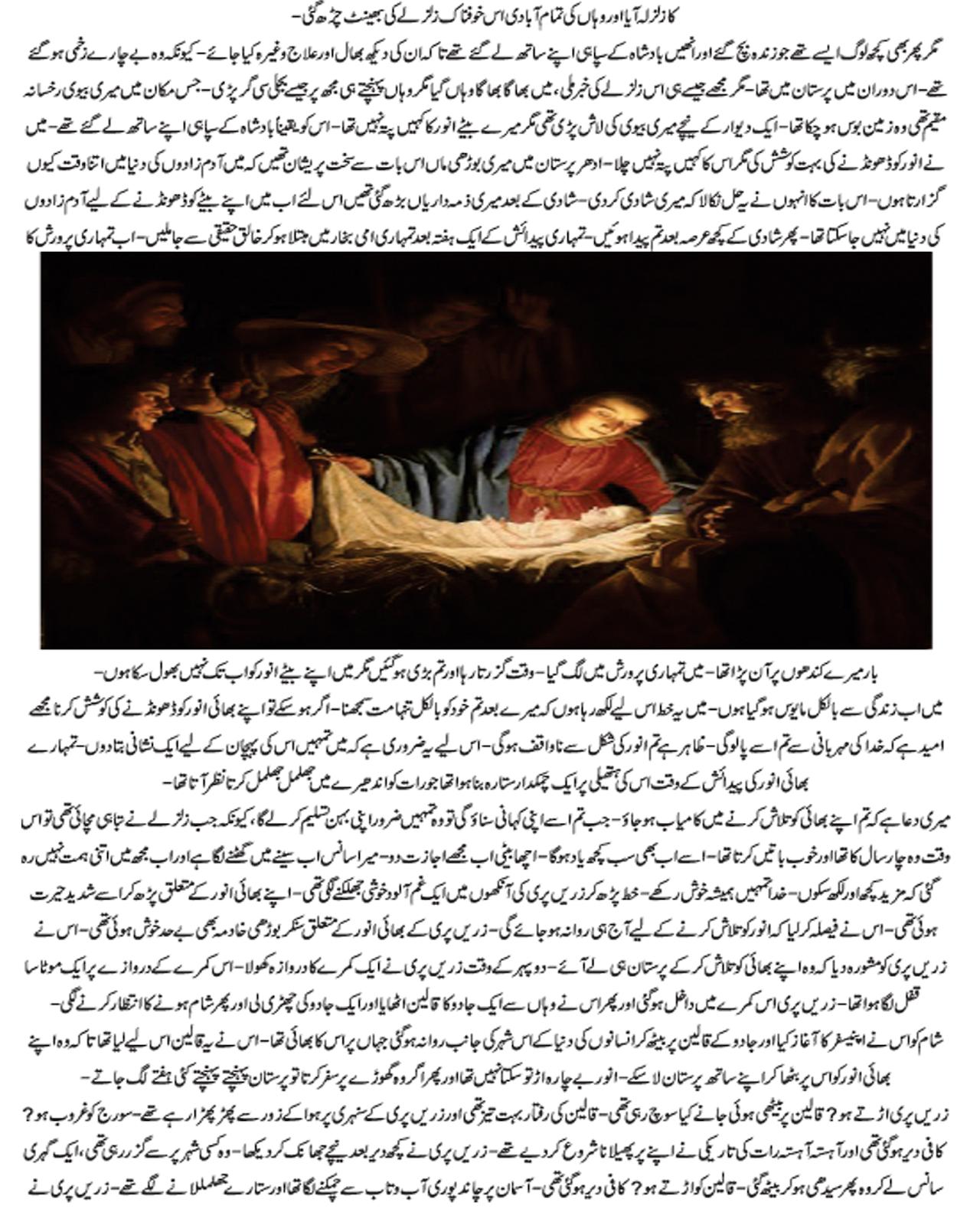 Pari ko Bahi ki Talaash Hindi kahani urdu