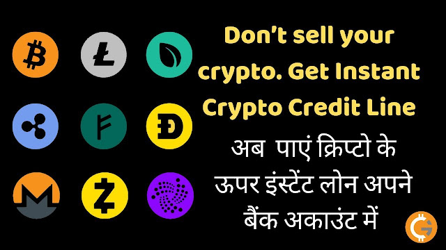 loan against cryptocurrency