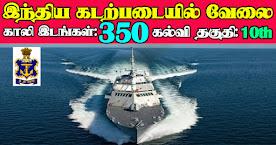 Indian Navy Recruitment 2021 350 Sailors MR Posts