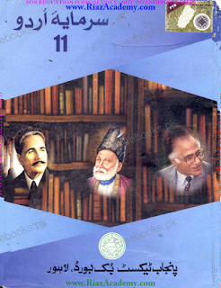 URDU for 1st Year  - Punjab Text Books