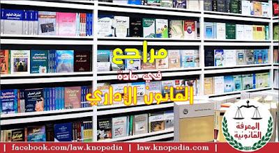 مراجع في مادة القانون الإداري