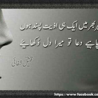 Urdu Shayri Deep Words Sad Quotes Qoutes Urdu T