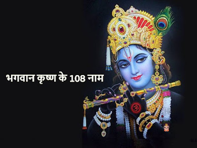 108 Names of Lord Krishna