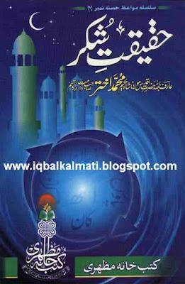 Haqiqat e Shukar Book