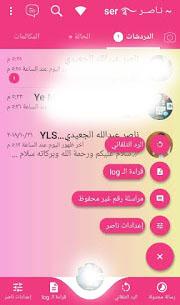تنزيل واتساب ناصر الوردي اخر اصدار