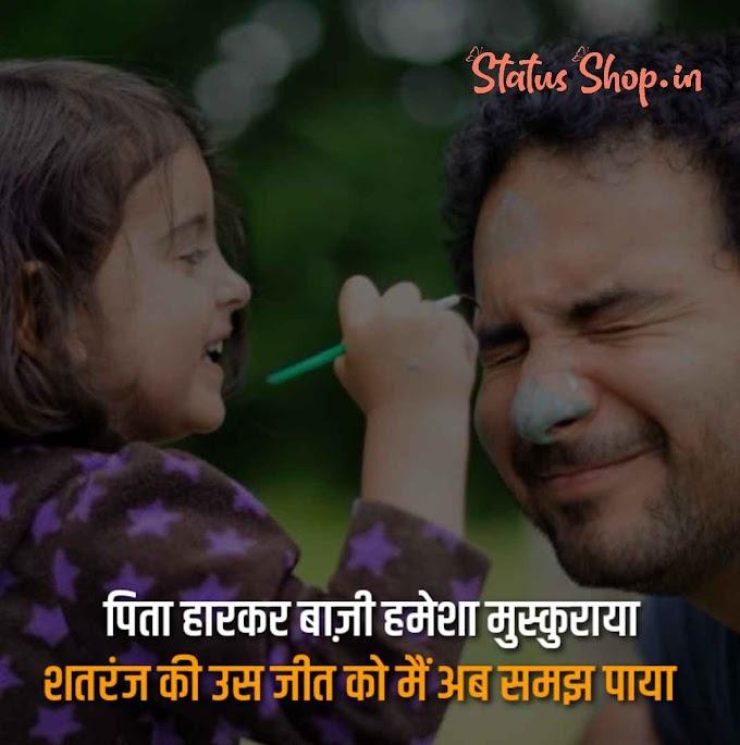 Father Day Status in Hindi 2020 | Status Shop