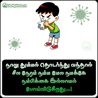 Corona tamil funny quote