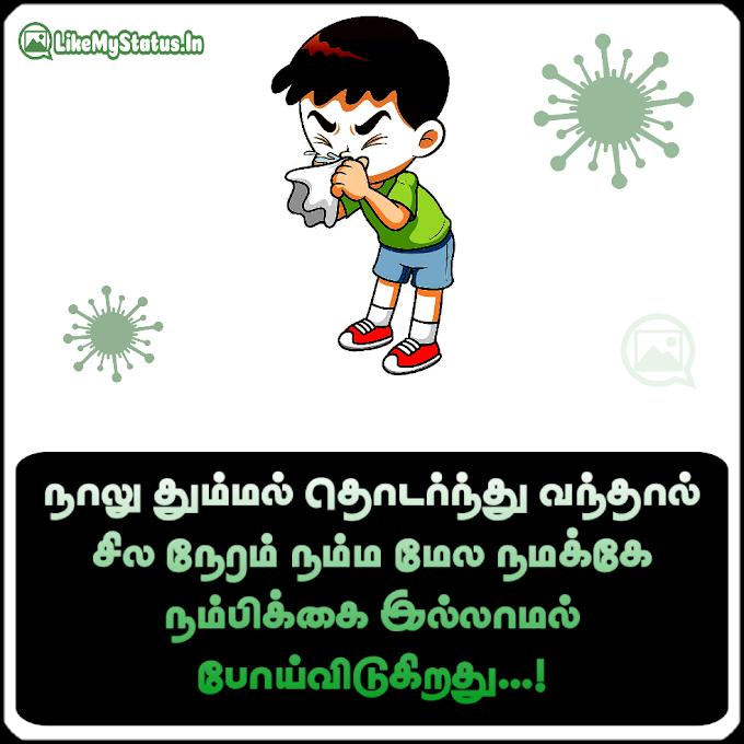 நாலு தும்மல் தொடர்ந்து வந்தால்... Corona Tamil Joke Image...