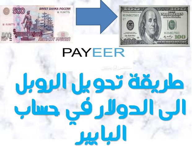 تحويل الروبل الى الدولار في حساب البايير