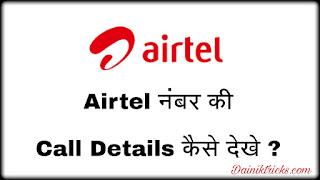 Airtel Number Ki Call History, Details Kaise Nikale
