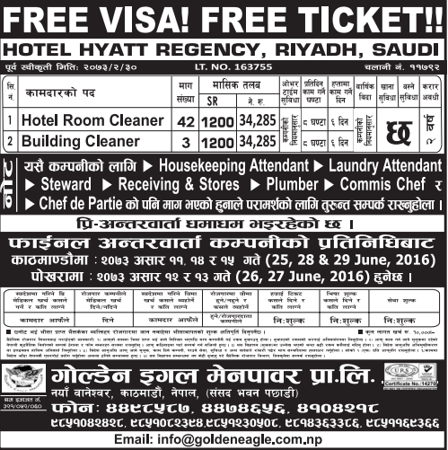 Free Visa, Free Ticket, Jobs For Nepali In Saudi Arabia, Salary -Rs.34,285/