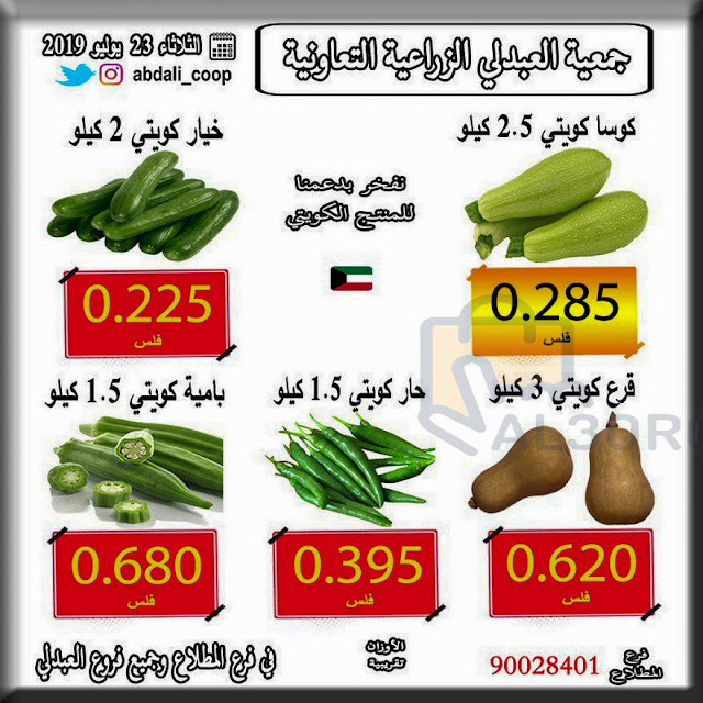 عروض جمعية العبدلى الزراعية التعاونية الكويت فقط الثلاثاء 23-7-2019