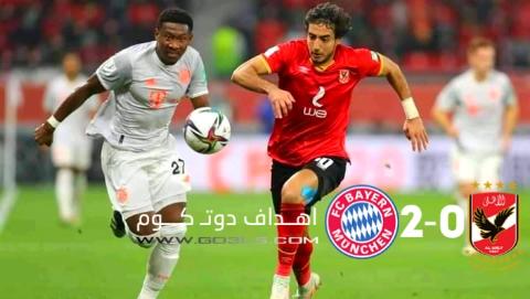 اهداف مباراة الأهلي وبايرن ميونيخ
