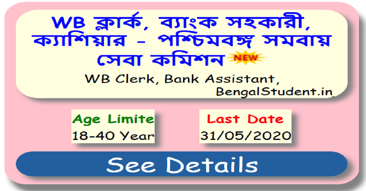 WB Clerk, Bank Assistant, Assistant Manager, Cashier, Accounts Asst - West Bengal Co-operative Service Commission
