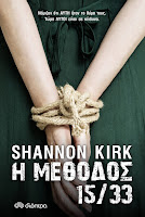 http://www.culture21century.gr/2017/02/h-methodos-1533-ths-shannon-kirk-book-review.html