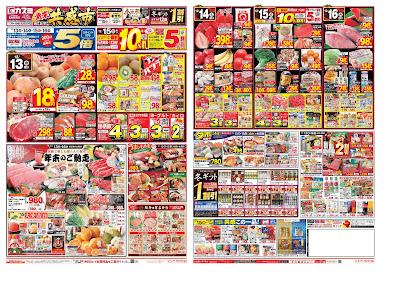 【PR】フードスクエア/越谷ツインシティ店のチラシ12月13日号
