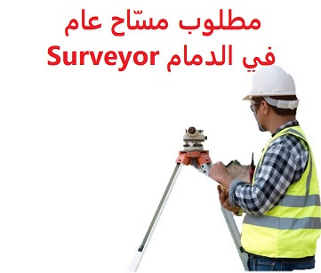 وظائف السعودية مطلوب مسّاح عام في الدمام Surveyor