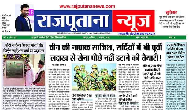 Rajputana News daily epaper 31 October 20