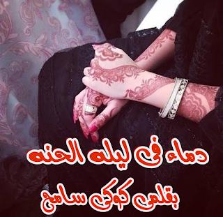 رواية دماء في ليلة الحنه الجزء التاسع والاخير