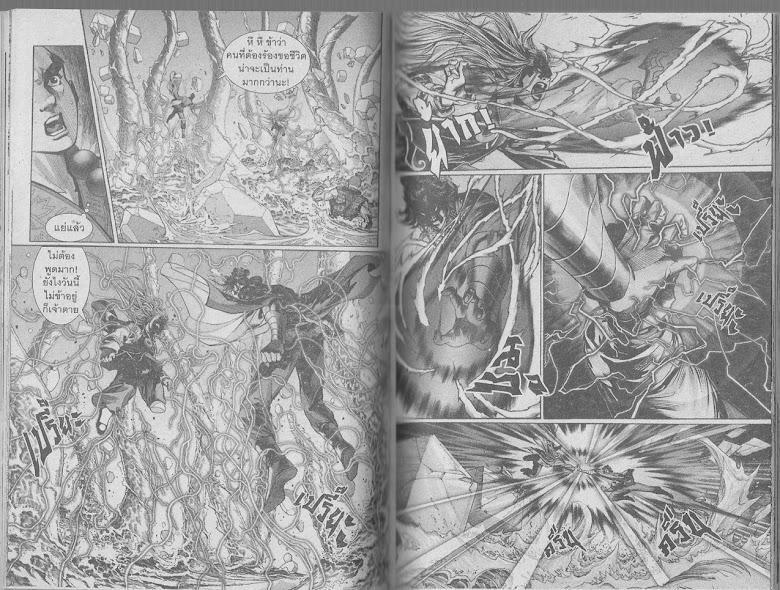 Demi Gods & Semi Devils - หน้า 84