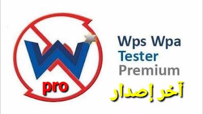 تحميل برنامج wps wpa tester premium من ميديا فاير