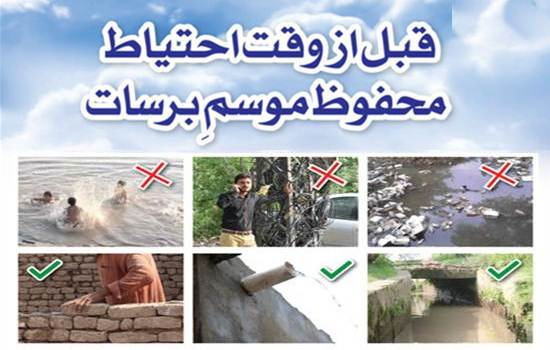 monsoon-rainy-season-precautions