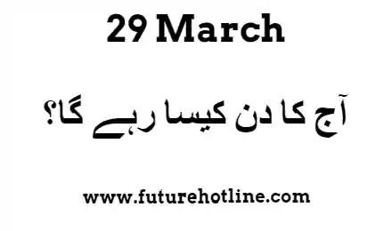 Horoscope Today in Urdu 29 March