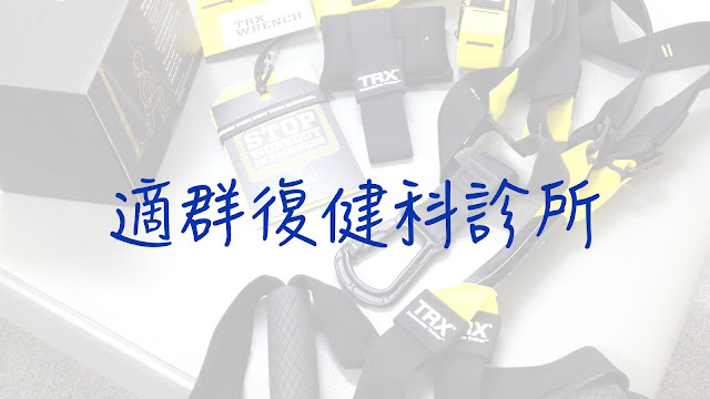 好痛痛 適群復健科診所 台北市 大安區 成功國宅 PRP TRX 增生療法 物理治療