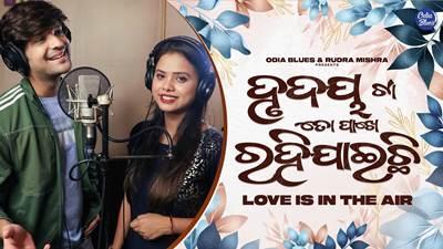 Hrudaya Ta To Pakhe Rahijaichi New Odia Full Audio Song Download by Swayam and Antara