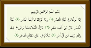 Al Quran Surat ( 97 ) Al-Qadr, Arab, Terjemah Tafsir Jalalayn