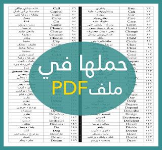 تحميل قاموس العمالقة في اللغة الانجليزية pdf