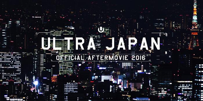 ULTRA JAPAN 2016 アフタームービーで使用された曲まとめ