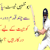 Abu Dhabi Test, Pakistan's victory over a short time,