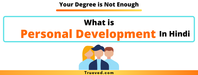 What is Personal Development in Hindi - trueved.com