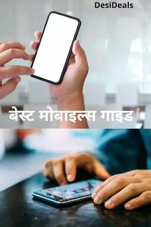 Which Mobile is best to buy under 7000-7000 में सबसे अच्छा मोबाइल(Review & Buying Guide)