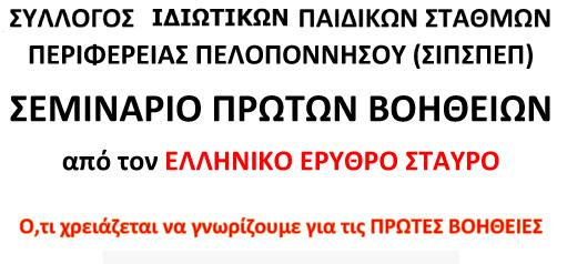 Δράσεις Πρώτων Βοηθείων από τον Σύλλογο Ιδιωτικών παιδικών σταθμών Περιφέρειας Πελοποννήσου