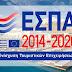 ΕΣΠΑ: Νέα προγράμματα για επιχειρήσεις-Ποιοι επιδοτούνται