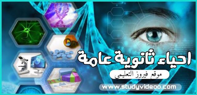 امتحان الكترونى علي  الدعامة فى الكائنات الحية رقم 1 احياء الصف الثالث الثانوي2021