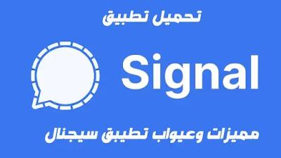 تحميل تطبيق signal افضل بديل للواتساب مميزات وعيوب سيجنال
