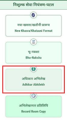 MP Bhulekh, मध्य प्रदेश भूलेख,  MPbhulekh.gov.in, Bhulekh Mp, MP Bhelekh Online, Madhya Pradesh Bhulekh, MP Bhu Nakasha