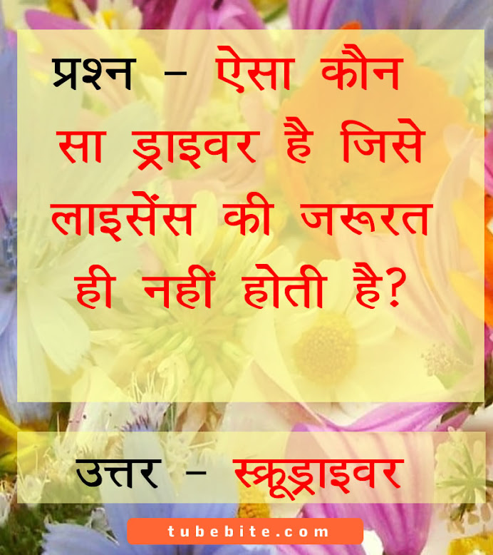 Funny Tricky Questions and Answers in Hindi मजेदार ट्रिकी सवाल और जवाब पहेलियां