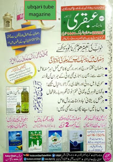 Ubqari Magazine May 2020 Pdf Download