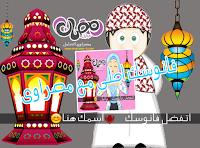 فانوس رمضان بالاسماء 2019 اكتب اسمك علي فانوس رمضان