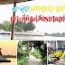 ทริปปั่นจักรยานรอบเกาะเกร็ด นนทบุรี พร้อมวัดระยะทางและแคลอรี่ด้วย SMK Health App.