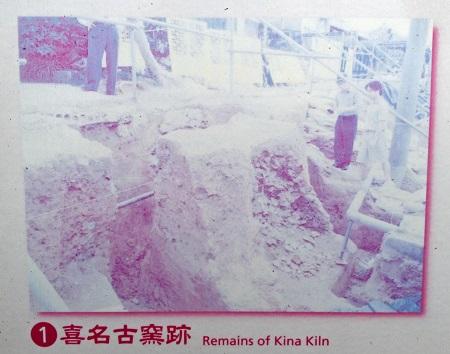 喜名番所周辺観光案内図に掲載されている喜名古窯跡の発掘風景の写真