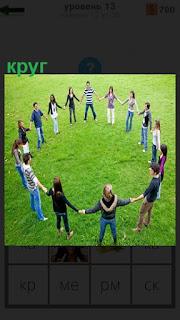 На поляне несколько человек образовали круг, держась за руки