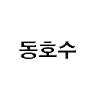 이천 하이앤드 동호수 커버
